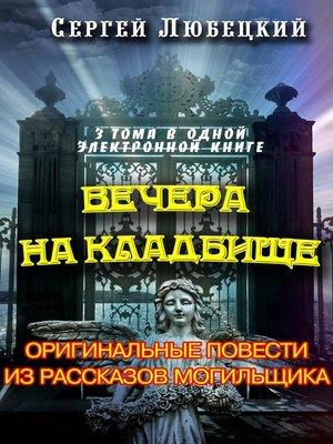 cover image of Вечера на кладбище. Оригинальные повести из рассказов могильщика