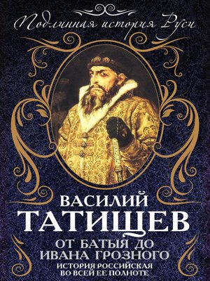 cover image of От Батыя до Ивана Грозного: история Российская во всей ее полноте