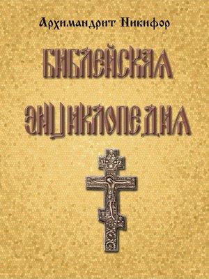cover image of Библейская энциклопедия