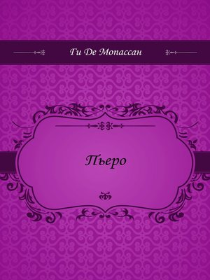 cover image of Пьеро