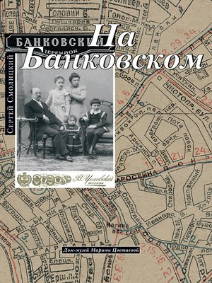 cover image of На Банковском
