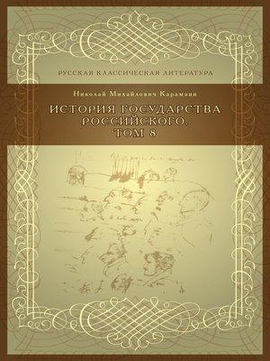 cover image of История государства российского, Том 8