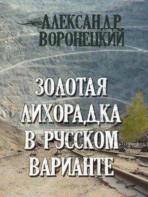 cover image of Золотая лихорадка в русском варианте