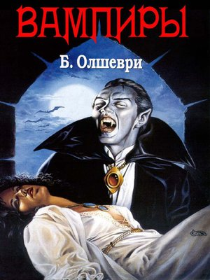 cover image of Семья Вампиров
