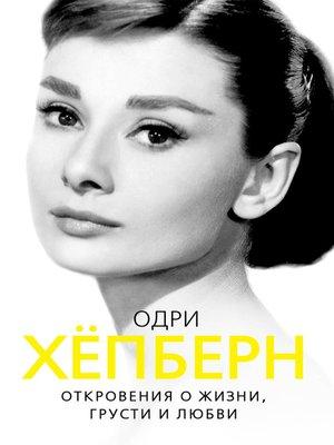 cover image of Одри Хепберн. Откровения о жизни, грусти и любви