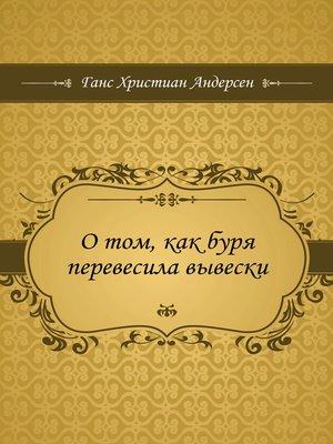 cover image of О том, как буря перевесила вывески