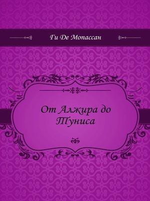 cover image of От Алжира до Туниса