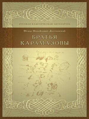 cover image of Братья Карамазовы