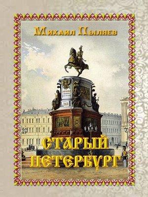 cover image of Старый Петербург. Рассказы из былой жизни столицы.