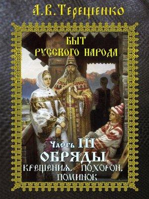 cover image of Обряды крещения, похорон, поминок.