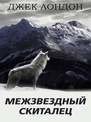 cover image of Межзвездный скиталец