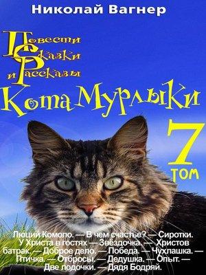cover image of Повести, сказки и рассказы Кота-Мурлыки. Том 7