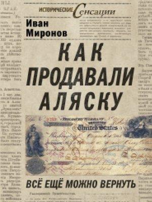 cover image of Как продавали Аляску. Все еще можно вернуть