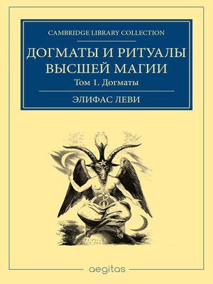 cover image of Догматы и ритуал высшей магии, Том 1. Догматы высшей магии.
