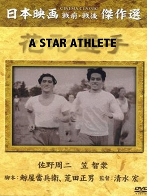 cover image of A Star Athlete