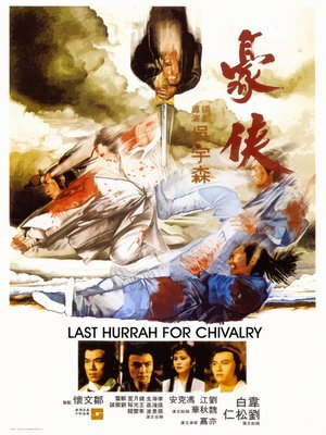 cover image of Last Hurrah For Chivalry