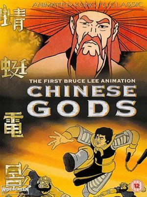 cover image of The Story Of Chinese Gods