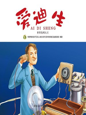 cover image of 爱迪生