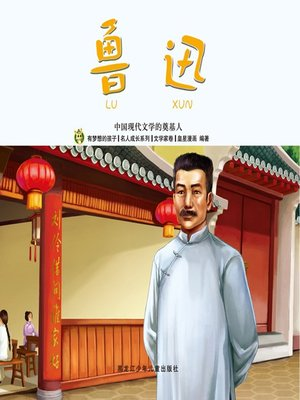 cover image of 鲁迅