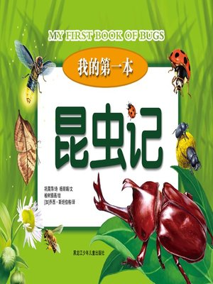 cover image of 我的第一本昆虫记
