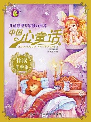 cover image of 中国心童话·第三辑