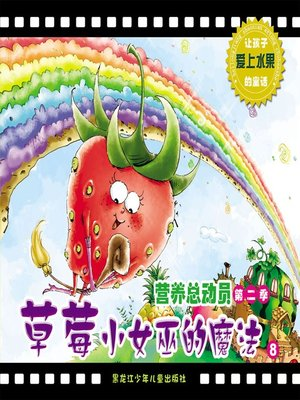 cover image of 草莓小女巫的魔法