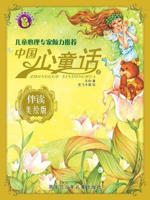 cover image of 中国心童话·第二辑