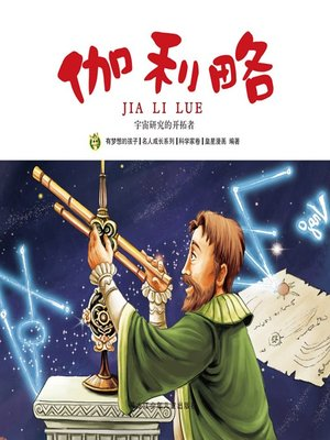 cover image of 伽利略
