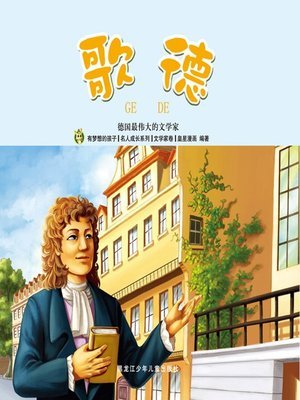 cover image of 歌德