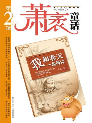 cover image of 我和春天一起等你
