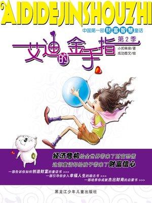 cover image of 艾迪的金手指 (第2季)