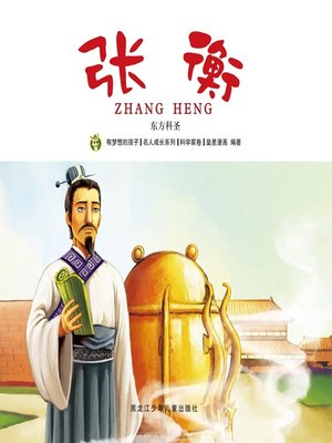 cover image of 张衡