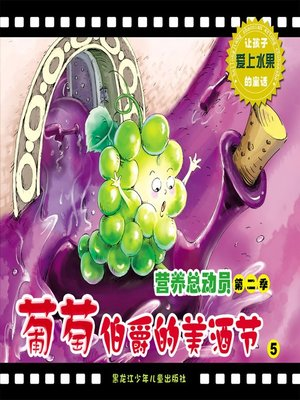 cover image of 葡萄伯爵的美酒节
