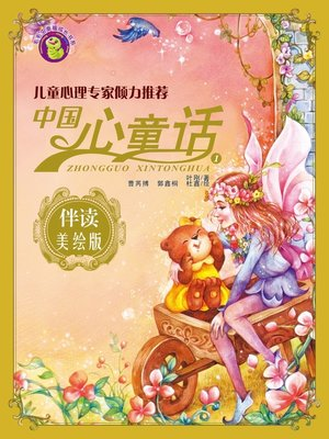 cover image of 中国心童话·第一辑