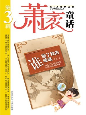 cover image of 谁偷了我的睡眠