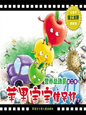 cover image of 苹果宝宝信号灯