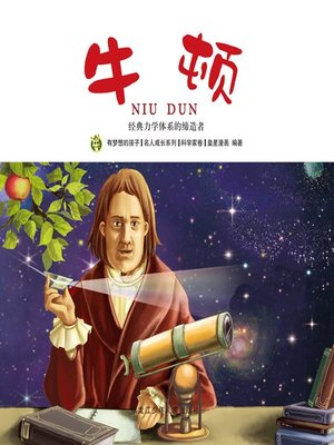 cover image of 牛顿