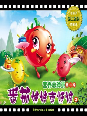 cover image of 番茄妹妹真烦恼