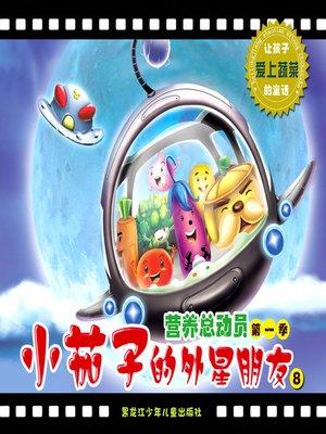 cover image of 小茄子的外星朋友