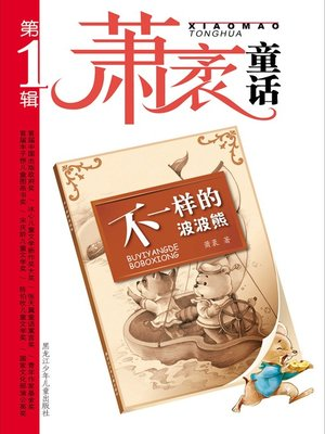 cover image of 不一样的波波熊