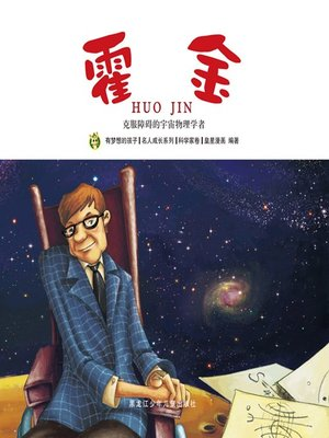 cover image of 霍金