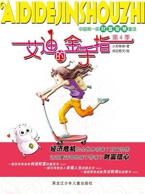 cover image of 艾迪的金手指 (第4季)