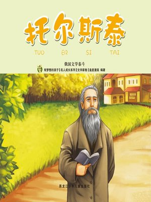 cover image of 托尔斯泰