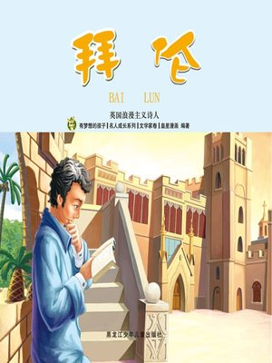 cover image of 拜伦