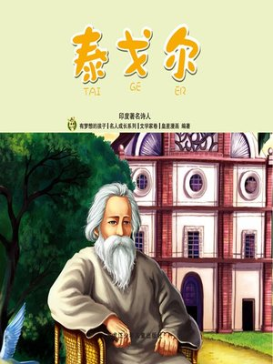 cover image of 泰戈尔