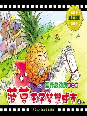 cover image of 菠萝王子梦想成真