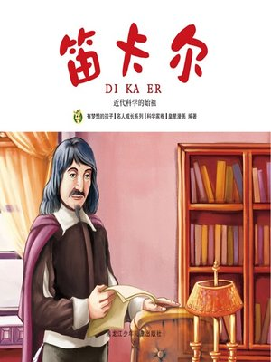 cover image of 笛卡尔