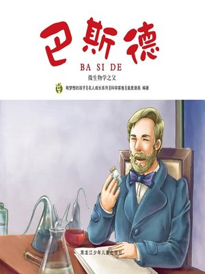 cover image of 巴斯德