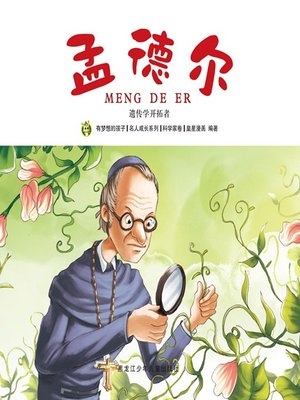cover image of 孟德尔