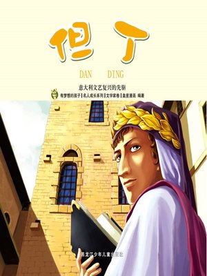 cover image of 但丁